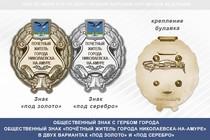 Общественный знак «Почётный житель города Николаевска-на-Амуре Хабаровского края»