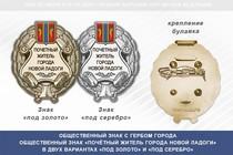 Общественный знак «Почётный житель города Новой Ладоги Ленинградской области»