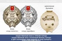 Общественный знак «Почётный житель города Новоалександровска Ставропольского края»