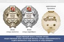 Общественный знак «Почётный житель города Новоаннинского Волгоградской области»