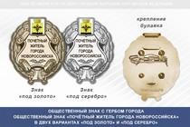 Общественный знак «Почётный житель города Новороссийска Краснодарского края»