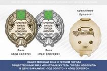 Общественный знак «Почётный житель города Новосиля Орловской области»