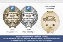 Общественный знак «Почётный житель города Новосокольников Псковской области»