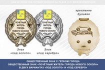 Общественный знак «Почётный житель города Нового Оскола Белгородской области»