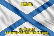 Андреевский флаг ВМ 86