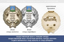 Общественный знак «Почётный житель города Опочки Псковской области»