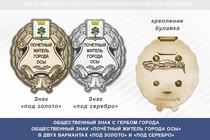 Общественный знак «Почётный житель города Осы Пермского края»
