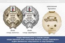 Общественный знак «Почётный житель города Павловска Воронежской области»