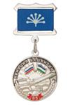 Медаль «85 лет Авиации Башкирии» с бланком удостоверения