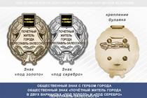 Общественный знак «Почётный житель города Переславль-Залесского Ярославской области»
