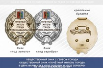 Общественный знак «Почётный житель города Петровск-Забайкльского Забайкальского края»