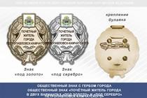 Общественный знак «Почётный житель города Петропавловск-Камчатского Камчатского края»