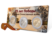 Коллекция медалей «75 лет Победы в ВОВ» (2 вариант)