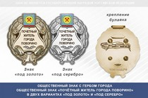 Общественный знак «Почётный житель города Поворино Воронежской области»