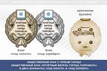 Общественный знак «Почётный житель города Покровска Республики Саха (Якутия)»
