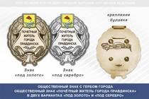 Общественный знак «Почётный житель города Правдинска Калининградской области»