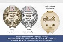 Общественный знак «Почётный житель города Саранска Республики Мордовия»
