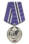 Медаль «60 лет Спецстрою России»