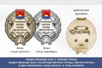 Общественный знак «Почётный житель города Светлогорска Калининградской области»