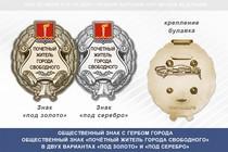 Общественный знак «Почётный житель города Свободного Амурской области»