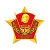 Знак ВЛКСМ «100 лет комсомолу Якутии»