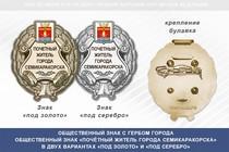 Общественный знак «Почётный житель города Семикаракорска Ростовской области»
