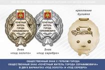 Общественный знак «Почётный житель города Серафимовича Волгоградской области»