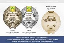 Общественный знак «Почётный житель города Сердобска Пензенской области»