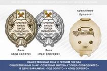 Общественный знак «Почётный житель города Слободского Кировской области»