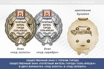 Общественный знак «Почётный житель города Соль-Илецка Оренбургской области»