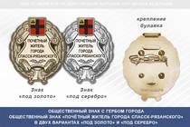 Общественный знак «Почётный житель города Спасск-Рязанского Рязанской области»