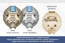 Общественный знак «Почётный житель города Сретенска Забайкальского края»