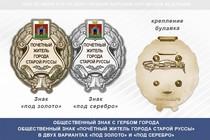 Общественный знак «Почётный житель города Старой Руссы Новгородской области»