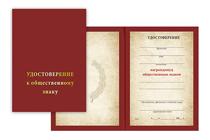 Удостоверение к награде Общественный знак «Почётный житель города Сыктывкара Республики Коми»