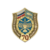Фрачный знак «70 лет РТВ»