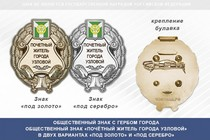 Общественный знак «Почётный житель города Узловой Тульской области»