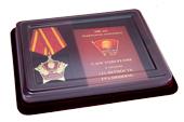 Наградной комплект к медали «За верность традициям ВЛКСМ»