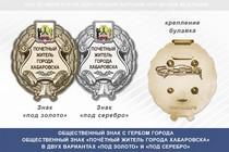 Общественный знак «Почётный житель города Хабаровска Хабаровского края»