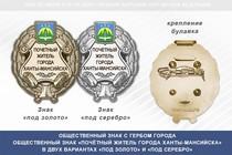 Общественный знак «Почётный житель города Ханты-Мансийска Ханты-Мансийского АО — Югра»