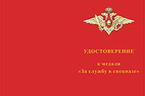 Медаль «За службу в Спецназе» с бланком удостоверения