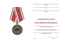 Удостоверение к награде Медаль «За службу в Спецназе» с бланком удостоверения, №1