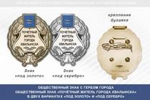 Общественный знак «Почётный житель города Хвалынска Саратовской области»