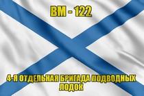 Андреевский флаг ВМ-122