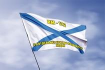 Удостоверение к награде Андреевский флаг ВМ-122