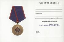 Медаль «90 лет ВЧК-КГБ. Ветеран» с бланком удостоверения