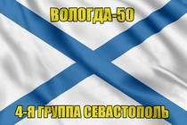 Андреевский флаг Вологда-50
