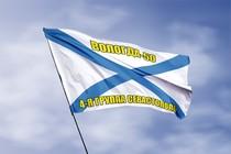 Удостоверение к награде Андреевский флаг Вологда-50