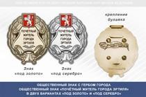 Общественный знак «Почётный житель города Эртиля Воронежской области»