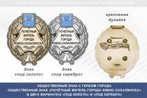 Общественный знак «Почётный житель города Южно-Сахалинска Сахалинской области»