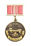 Медаль «100 лет КВТККУ»